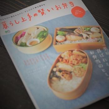 ■今ごろですが、『暮らし上手の賢いお弁当』に掲載していただきました♪