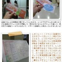 レシピブログさんにホビークッキングフェア2013へ無料ご招待をいただき、勇気凛りんさんと、かな姐さんの実演調理を観覧してきました~☆ -1-