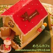 ヘクセンハウス2012☆クリスマスのお菓子の家