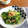 レシピ掲載♪ブロッコリーとツナのごま和え by kaana57さん
