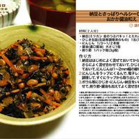 納豆とさっぱりヘルシーひじきのおかか醤油和え 和え物料理 -Recipe No.1274-