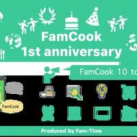 音声ナビゲーションで学べる、料理教室アプリ「FamCook」  1周年記念3機能追加&10大ニュース|無料ダウンロード中