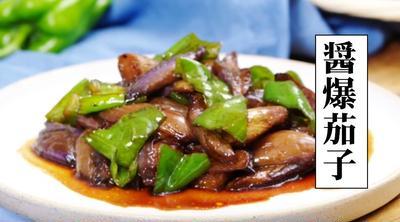 簡単でうまいおふくろの味!中国家庭料理の定番「酱爆茄子」レシピ