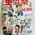 【たかつき生協祭】今年も参加します!マクロビオティック7クッキングスクール!快適genmai玄米菜食!シンプル素敵なマクロビで!