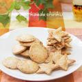 サラダ油でサクサク簡単七味クッキー【簡単・バター不要】