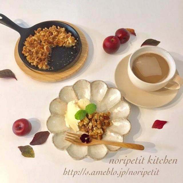 花型の皿に盛られたりんごのクランブルにコーヒーが添えてある