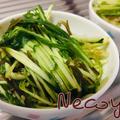 水菜のナムル風「ミズナムル」