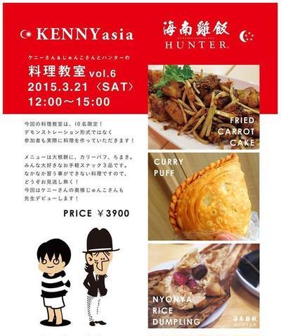 【シンガポール料理教室vol.6】告知!!!