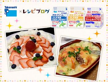 タカナシ乳業さんの生クリームを使ったおいし~いレシピコンテスト開催
