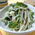 混ぜるほど味しみしみで減塩も♪ 大根と豆苗のサラダ by 花ぴーさん