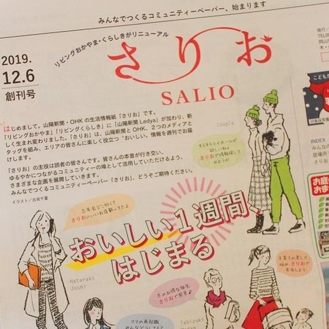 2019年12月6日「さりお創刊」 「かめ代さんの毎日サラダ」連載はじまります