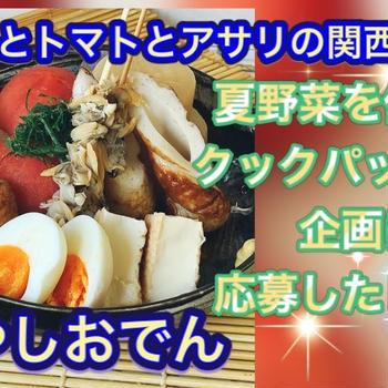 【クックパッドさん×かしましめしさん】夏野菜レシピ企画に提出した⭐︎丸ごとトマトとアサリの関西風冷やしおでん