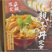 丸亀製麺の親子丼(店舗限定)を食べてみたら、、、ショーゲキw