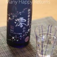 「澪」スパークリング清酒