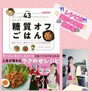 レシピ本撮影の裏側【撮影編】