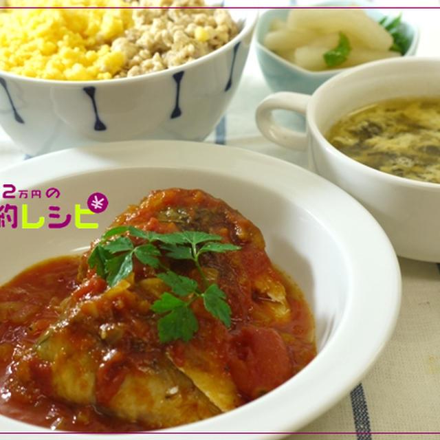 サバのトマト煮、二色丼、高菜のスープ