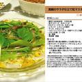 真鯛のサラダ仕立て粒マスタードソース 2011年のクリスマス料理1 -Recipe No.1090-