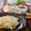 ラムステーキと「愛のあるとうもろこしごはん」のレシピ