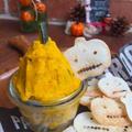 ハロウィンレシピ♪ かぼちゃディップ&ジャックオランタン チップス