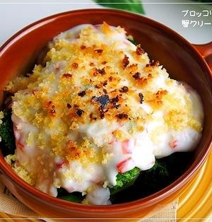 食べればカニクリームコロッケ!? ブロッコリーの蟹クリームグラタン