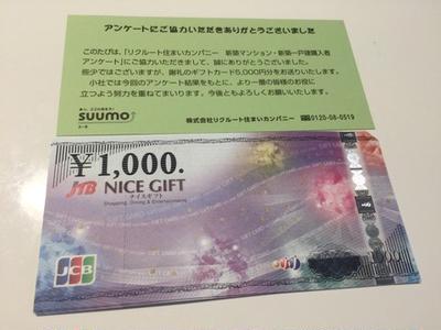 リクルート スーモのアンケートで5000円のギフトカードプレゼント