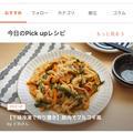 楽天レシピのピックアップ♡豚肉でプルコギ風