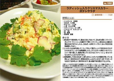ラディッシュ入りクリスマスカラーポテトサラダ 2011年のクリスマス料理2 -Recipe No.1092-