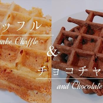 グルテンフリーなチャッフル&チョコチャッフルの作り方