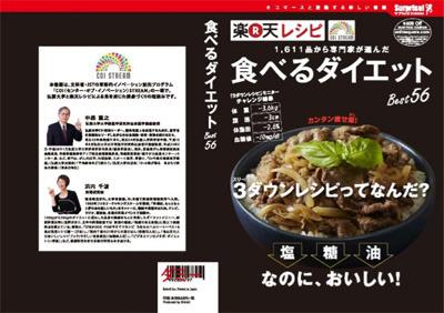 書籍【食べるダイエット】にレシピを掲載していただきました!
