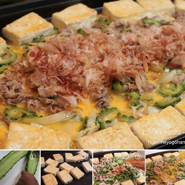 ゴーヤチャンプルレシピ ホットプレートで作る豆腐ステーキ風