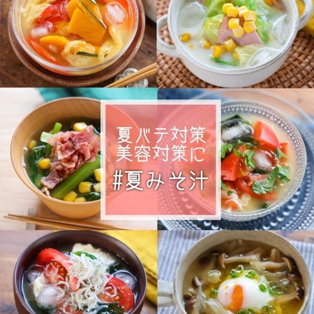 【レシピ】夏バテ&美容対策にも!《夏みそ》