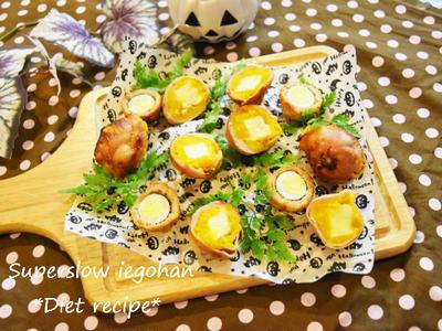 ハロウィンに「チーズ入りかぼちゃの肉巻きボール」コロッケより簡単で糖質ダウンなレシピ。