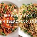 【フライパン不要!】混ぜるだけの絶品納豆パスタレシピ10選