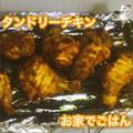 オーブントースターでタンドリーチキン(ちょいケチver) by おうちでごはんさん
