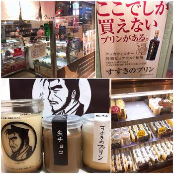 プリン本舗 のここでしか買えないプリンin札幌