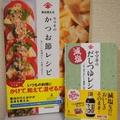 ヤマキのかつお節レシピ本掲載&1日遅れのハピバ弁 by とまとママさん