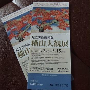 近代美術館「横山大観展」最終日に行く