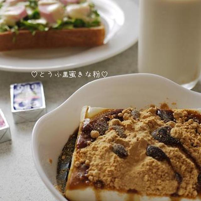 お豆腐de黒蜜きな粉