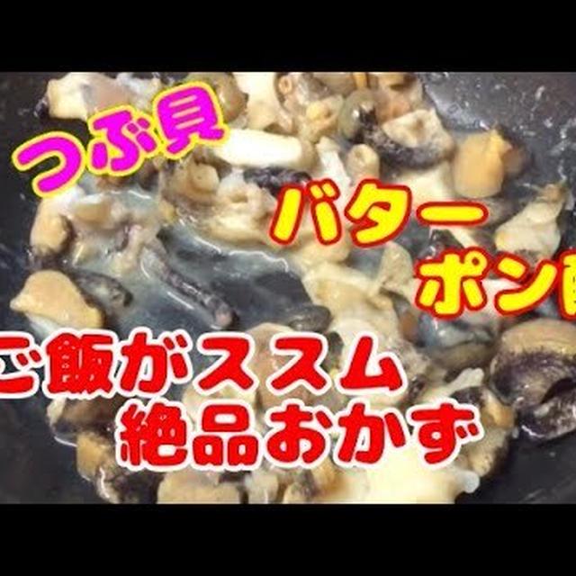 青つぶ貝のバターポン酢炒めが、ご飯との相性抜群で美味しい簡単な作り方・レシピ!