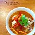 タイ料理と言えばコレ!やみつきになるトムヤムクン