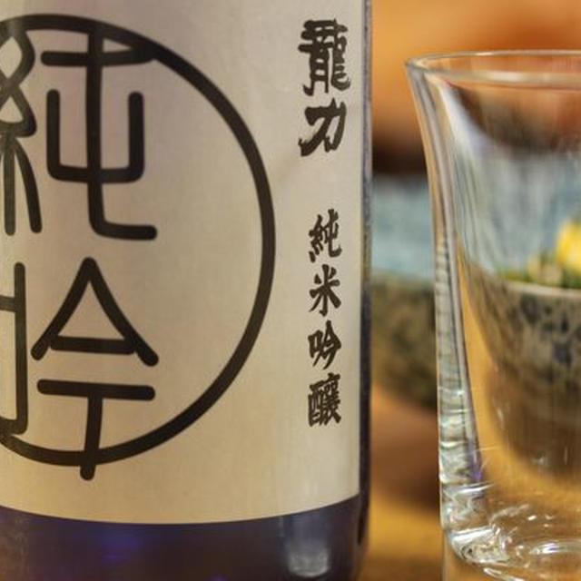 龍力の純米吟醸酒
