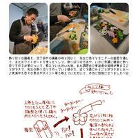 ツヴィリング(ZWILLING) シャープニングセミナーinレシピブログ参加レポート☆ -後編2- 飾り切りの実演と実習2