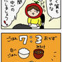 ◆べじこ足ツボに行く②【体験マンガ】
