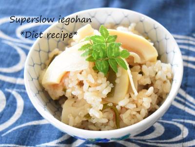 湯田川孟宗で作る「究極のたけのこごはん」超シンプルにたけのこを味わうレシピ&山形でたけのこ尽くし。