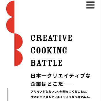 いよいよ準決勝【クリエイティブクッキングバトル@cookpad】