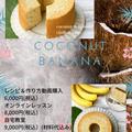 8種類の食事シフォンが楽しめるお得セット本日発売!