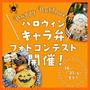 【お知らせ】ハロウィンキャラ弁フォトコンテスト開催!