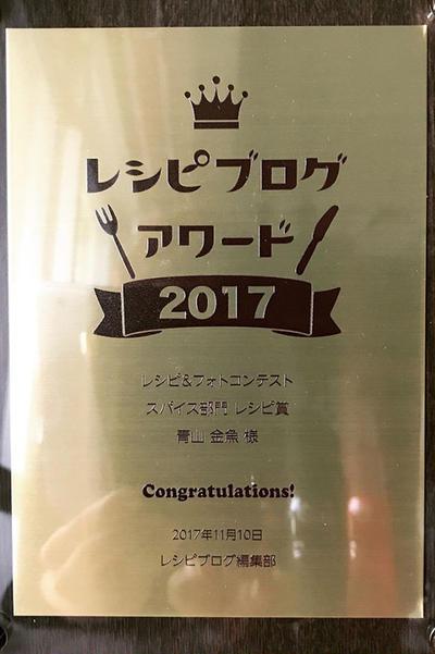 レシピブログアワード2017 スパイス部門レシピ賞受賞