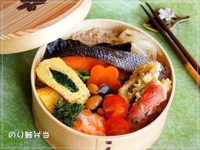 白木の曲げわっぱ(丸型)でのり鮭弁当