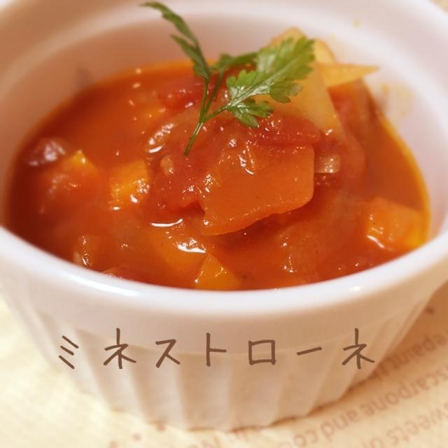 最強美容系スープ〜ミネストローネ♪